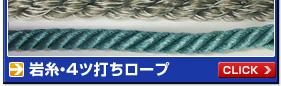 岩糸・4ツ打ちロープ CLICK