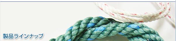 製品紹介 ロープ製造 漁業資材 蒲郡