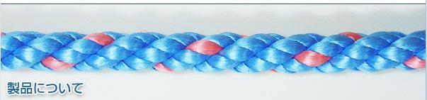 ロープの改善提案 ロープ製造 漁業資材 蒲郡
