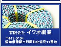有限会社イワオ網業 ロープ製造 漁業資材 蒲郡